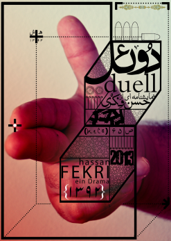 Ein drama von Hassan Fekri - Poster Design 2012